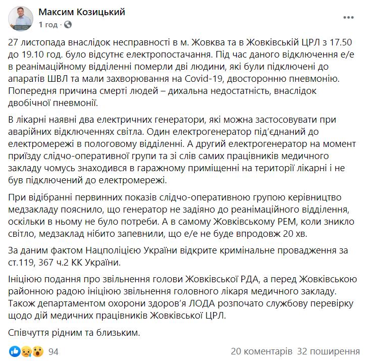 Пояснення голови Львівської ОДА