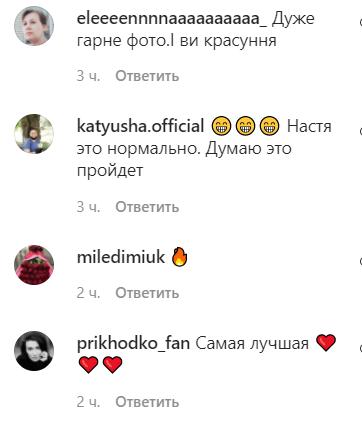 Фанати Анастасії Приходько оцінили оцінили розбурхуюче фото