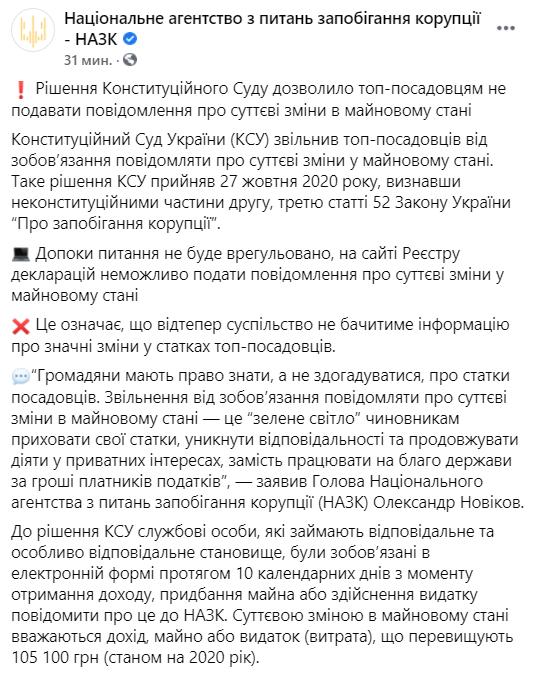 """Голова НАЗК розповів, як КСУ дав топ-чиновникам """"зелене світло"""" на корупцію"""