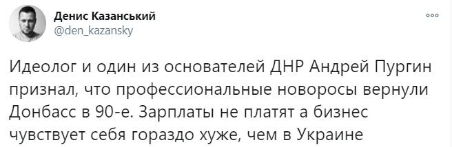 """Донбас повернули в 90-ті, – у """"ДНР"""" поскаржилися на обвал економіки"""