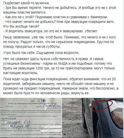 Авто украинцев царапают и роняют прямо на дорогу: как возместить ущерб за эвакуацию авто