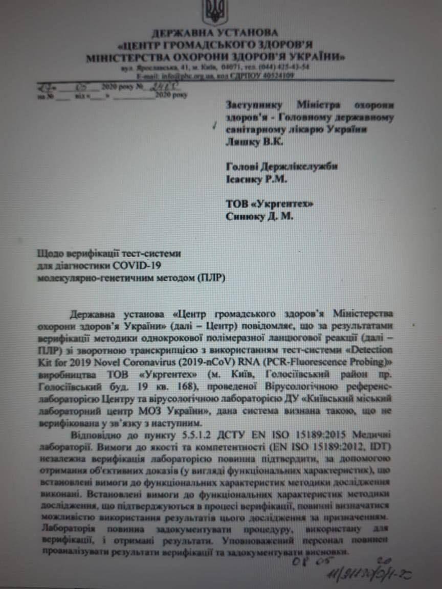 """""""Укргентех"""" поставляет некачественные тесты"""