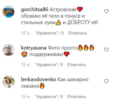 Алина Астровская обнажила грудь на камеру и ответила хейтерам