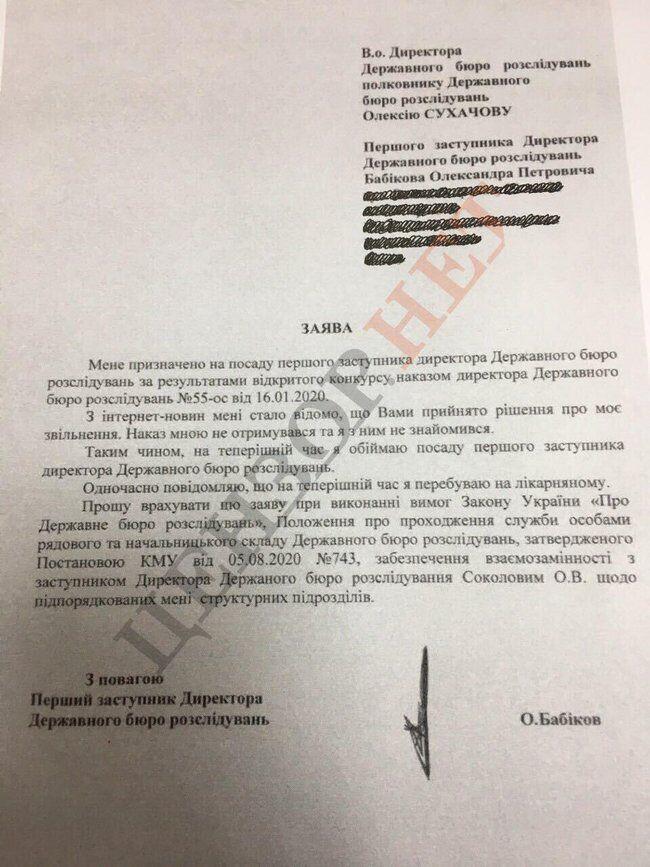 Заяви Бабікова на ім'я в.о. директора ДБР