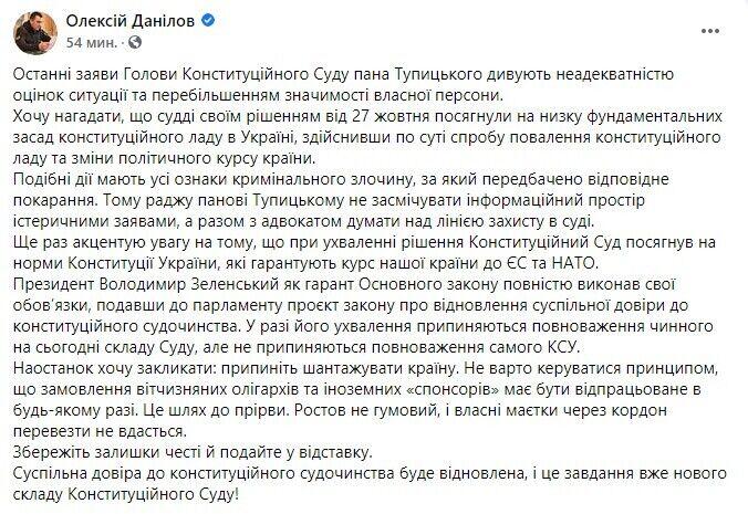Данілов звернувся до суддів КСУ