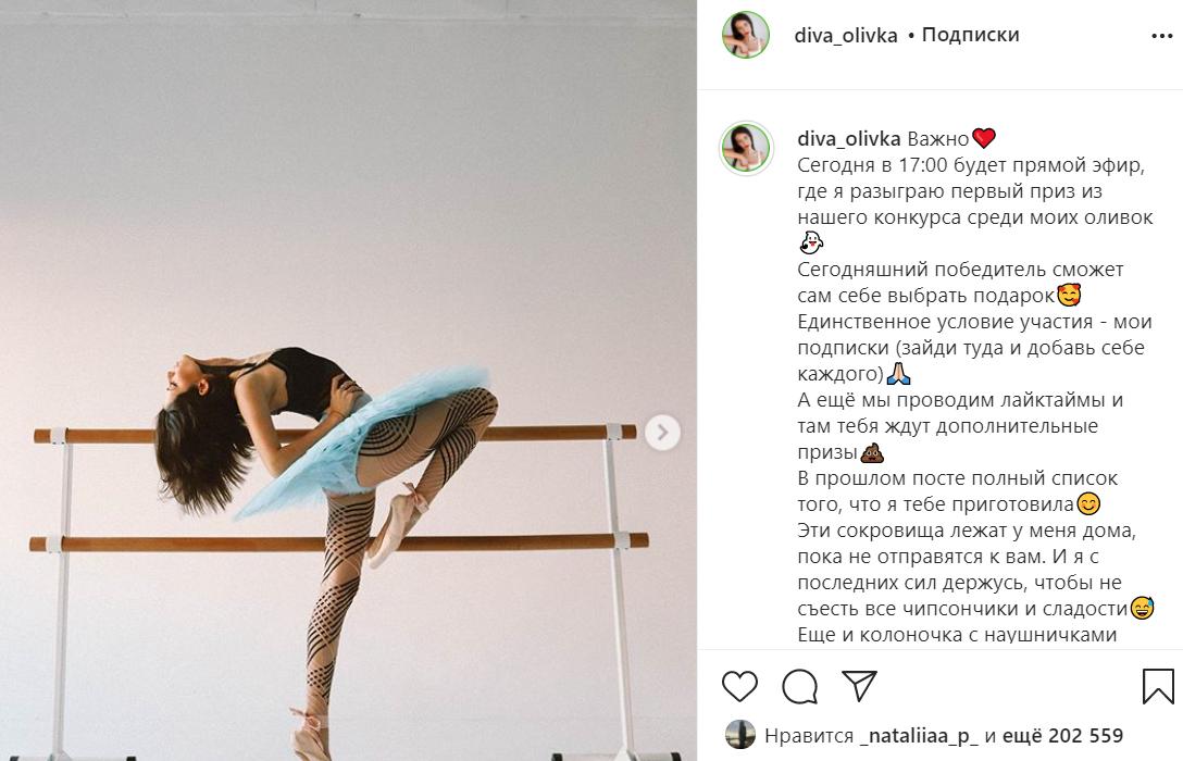 www.instagram.com/diva_olivka