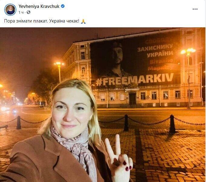 Кравчук опубликовала селфи