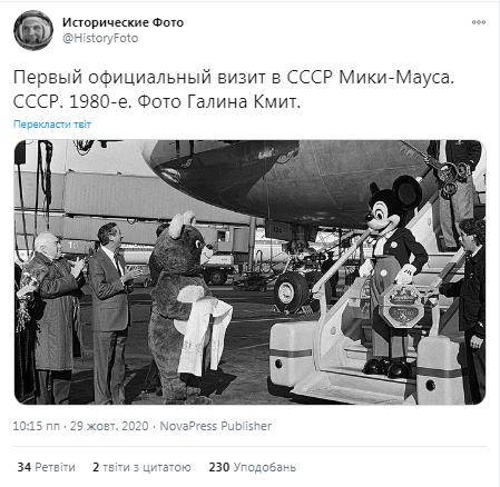 Первый официальный визит Мики-Мауса в СССР
