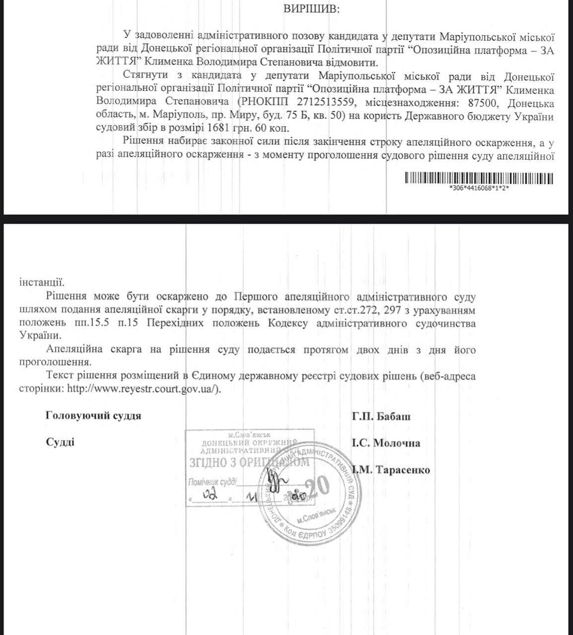 Суд відмовив у позові кандидата в депутати від ОПЗЖ Клименка В.П. про визнання протиправними підсумків голосування