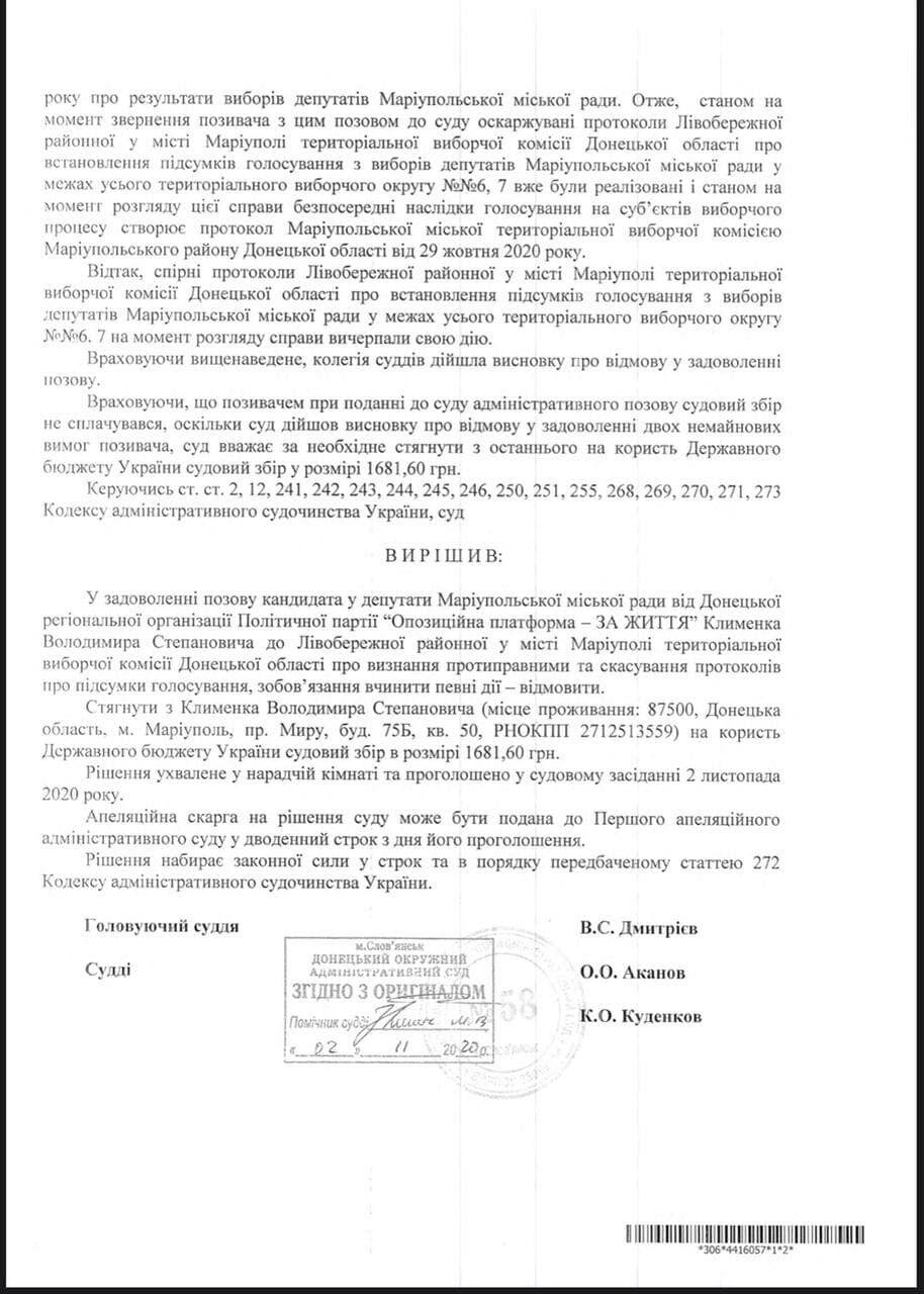 Суд отказал в иске кандидата в депутаты от ОПЗЖ Клименко В.П. о признании противоправными итогов голосования