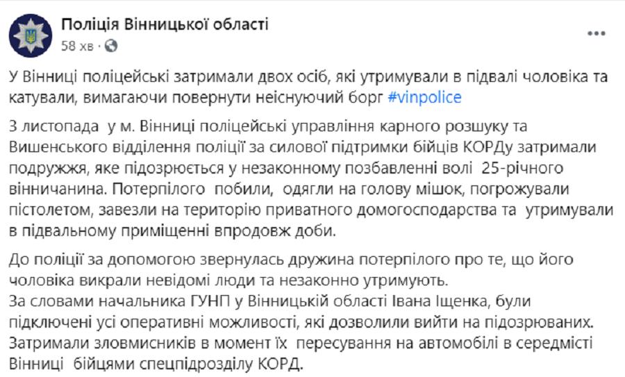Про затримання зловмисників повідомила пресслужба Вінницької поліції