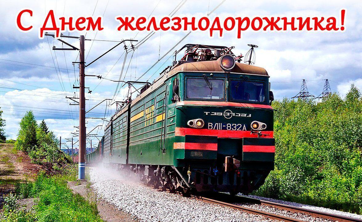 День железнодорожника 2020