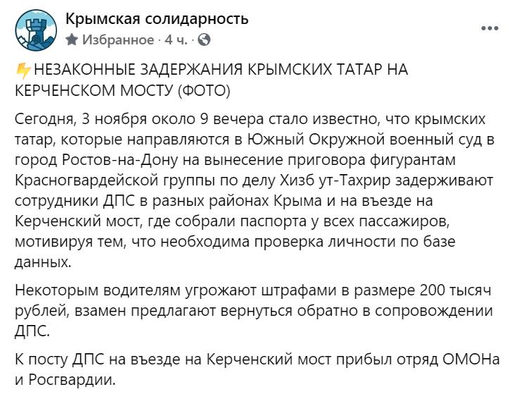 Стало відомо про затримання кримських татар.