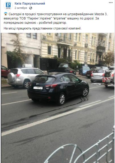 Авто съехало на ходу