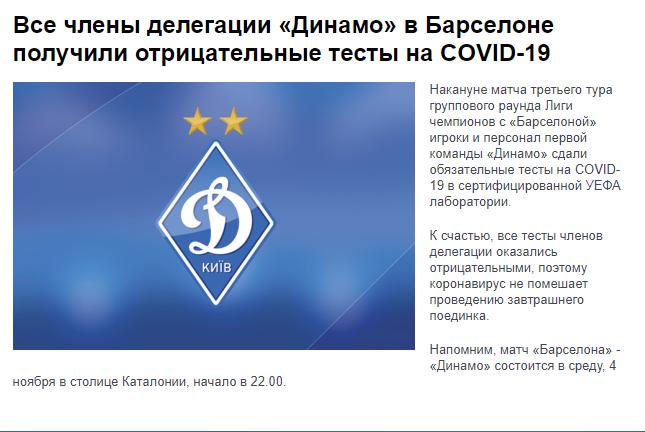 Динамо отримало тести на коронавірус