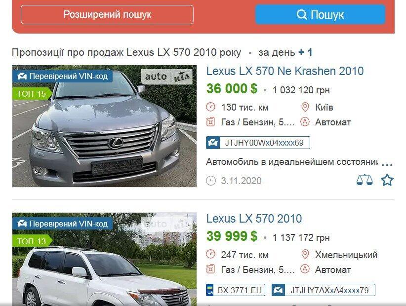 Стоимость Lexus LX-570 стартует от 30 тысяч.