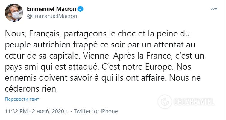 Макрон отреагировал на теракт в Вене