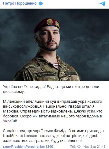 Реакция Порошенко