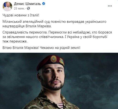 Facebook Дениса Шмыгаля.