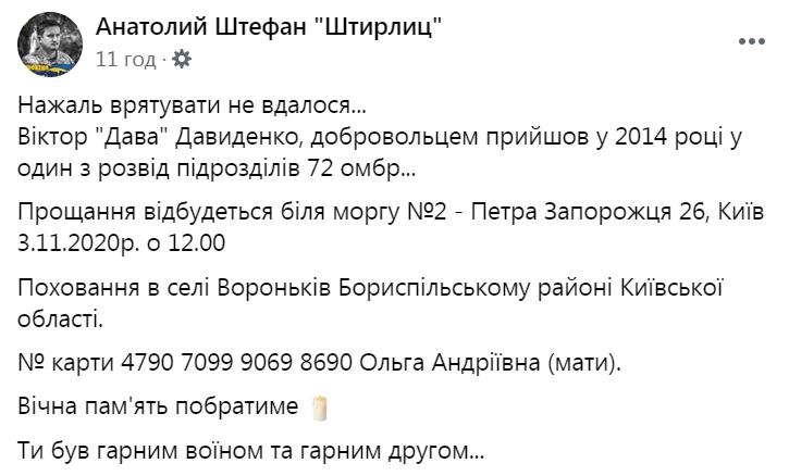 Помер Віктор Давиденко