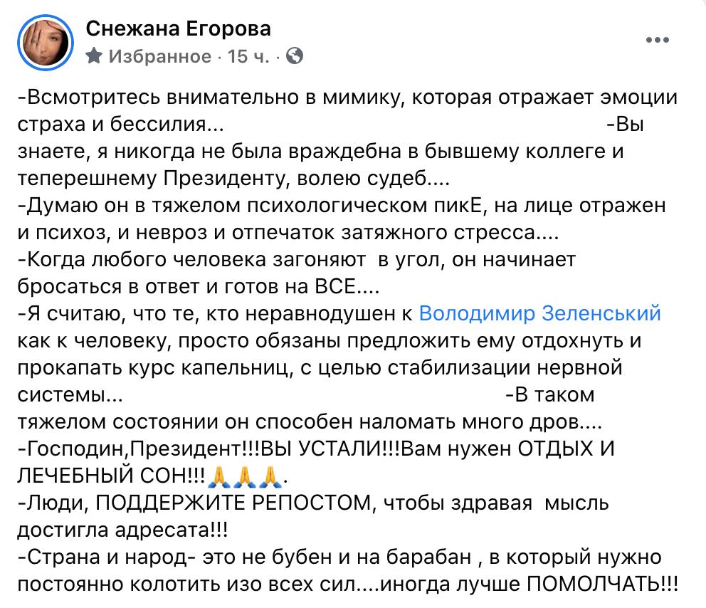 Егорова сделала странное заявление о Зеленском