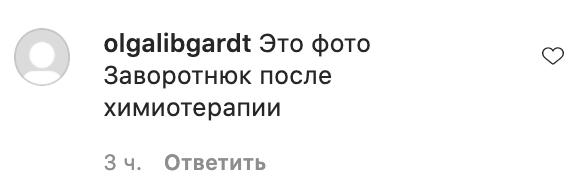 Фото Заворотнюк вызвало споры в сети