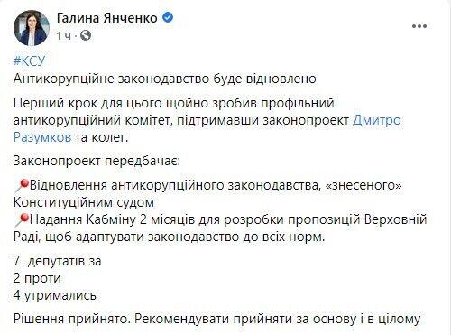 Комітет підтримав законопроєкт Разумкова