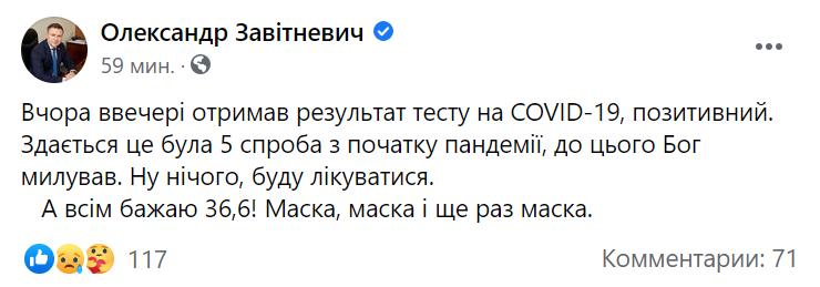 Глава комитета Рады по нацбезопасности заразился коронавирусом.