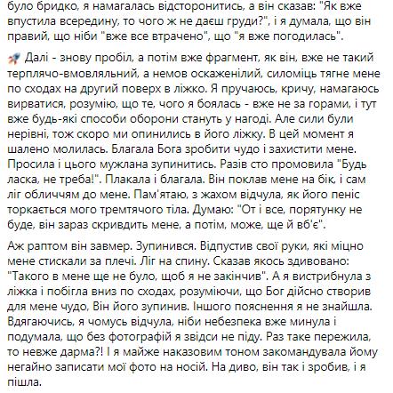 Жертва Ктиторчука зробила зізнання