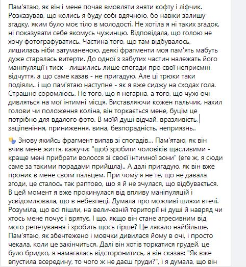 Світлана Коваль про знущання Ктиторчука
