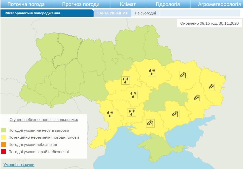 Украину накроет мокрым снегом: объявлен первый уровень опасности
