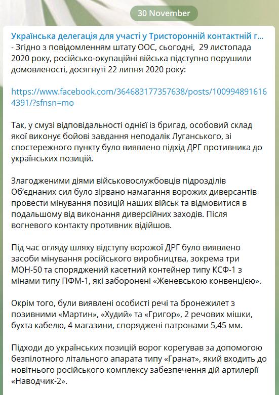 Члены ТКГ обратились в МИД за нарушения перемирия на Донбассе