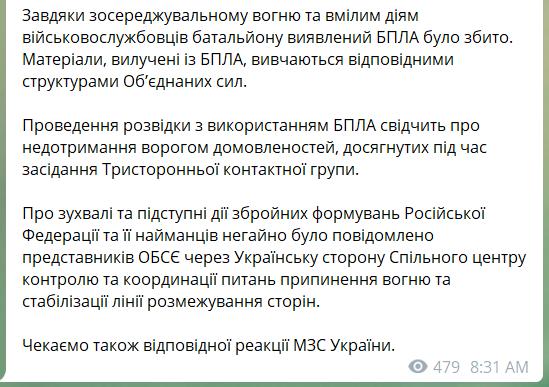 Члены ТКГ обратились в МИД из-за нарушения перемирия на Донбассе