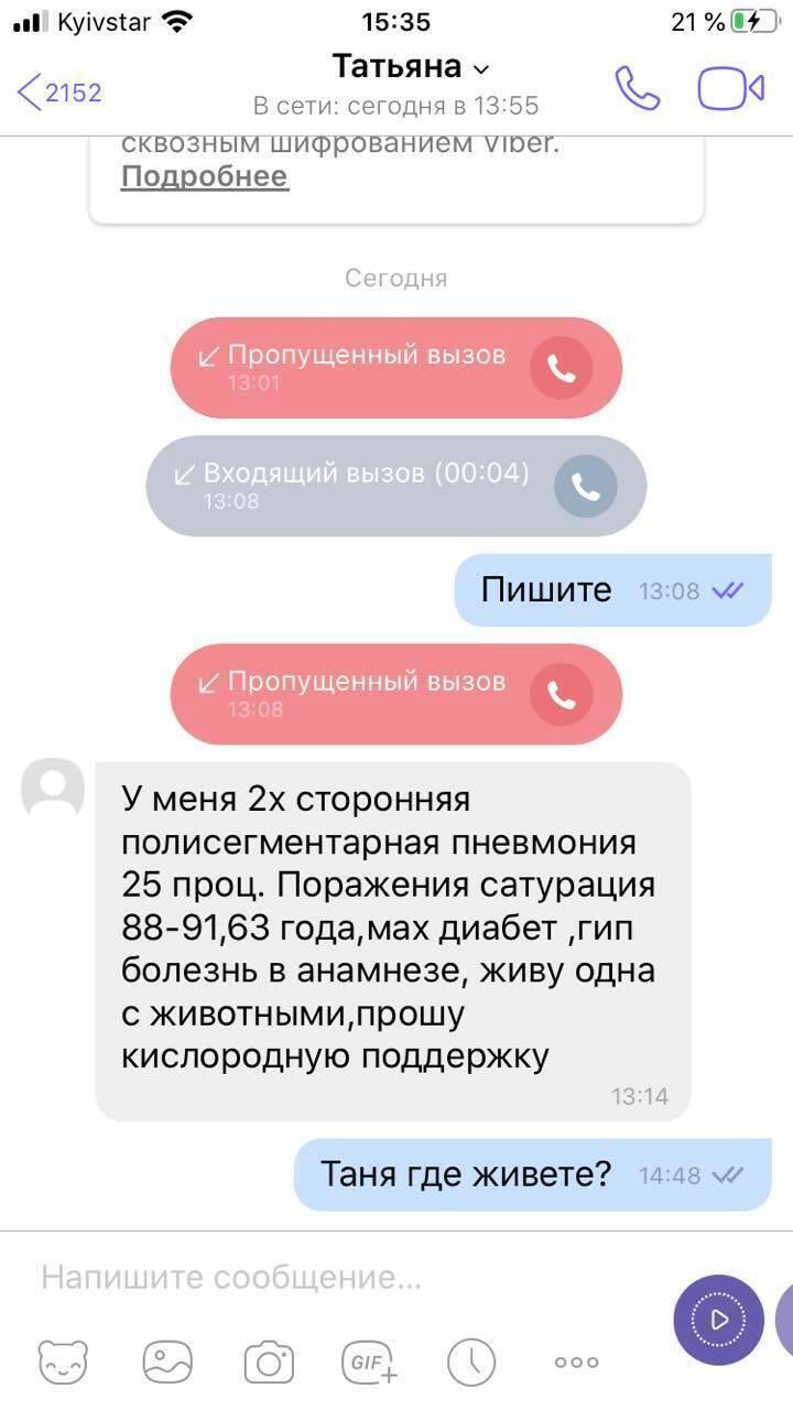 """Коллапс с COVID-19 в Одессе показал необходимость срочного локдауна в Украине, а власть заявляет, что """"коек полно"""""""