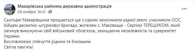 Загинув Сергій Терещук