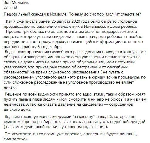 Facebook Зої Мельник.