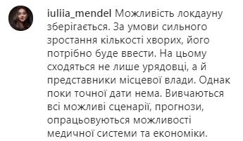 Повний пост Мендель в Instagram
