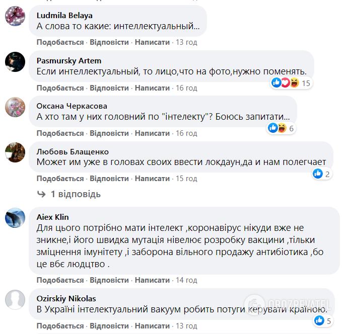 Реакция украинцев на слова Арахами