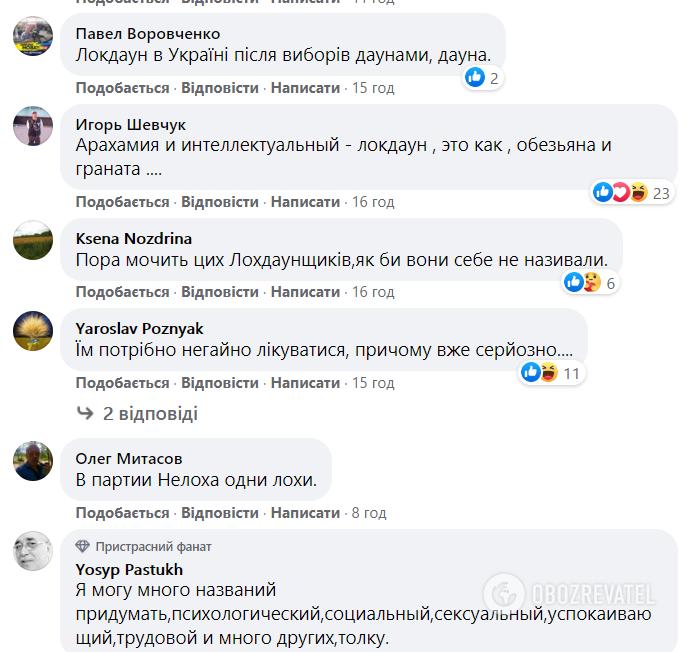 Комментарии украинцев относително озвученной Арахамией идеи