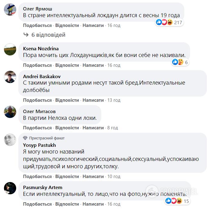 """Украинцы посмеялись над идеей введения """"интеллектуального"""" локдауна в стране"""