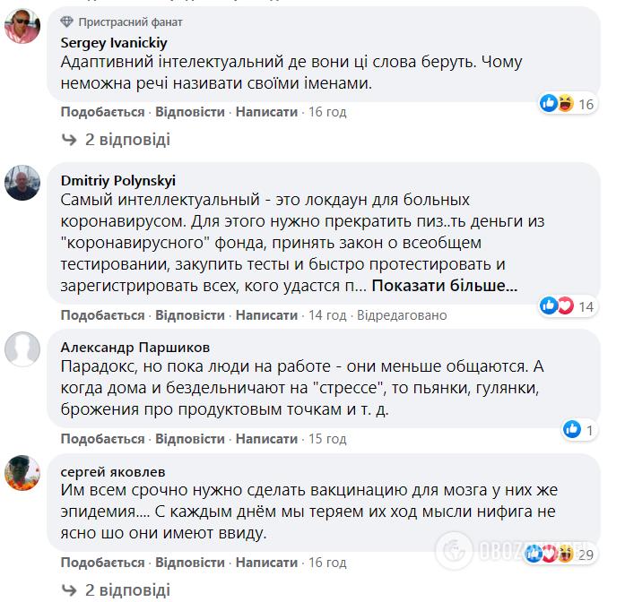 """Украинцы считают, что слова Арахамии об """"интеллектуальном"""" локдауне – нелогичные"""