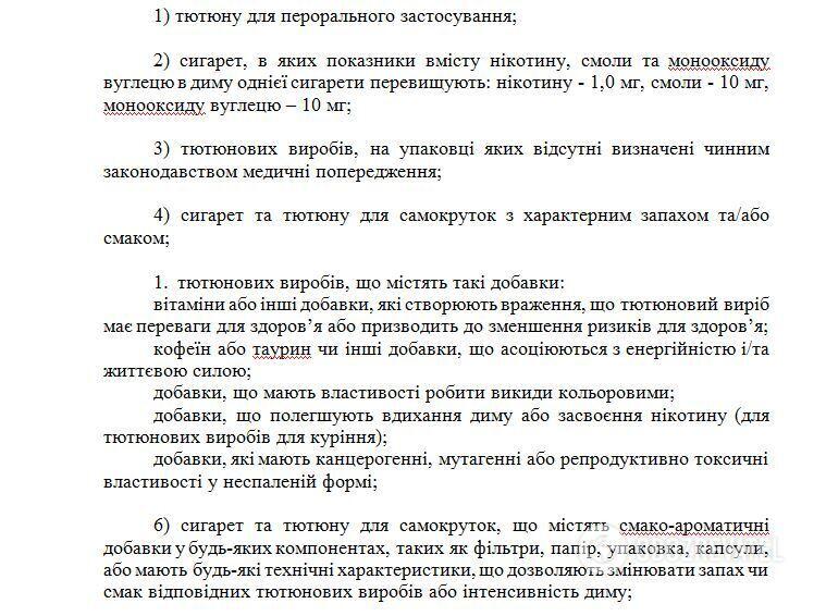 Скрин до законопроєкту №№4358-2