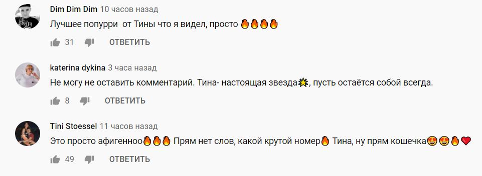 """Тіна Кароль захопила виступом і образом на шоу """"Танці з зірками"""""""