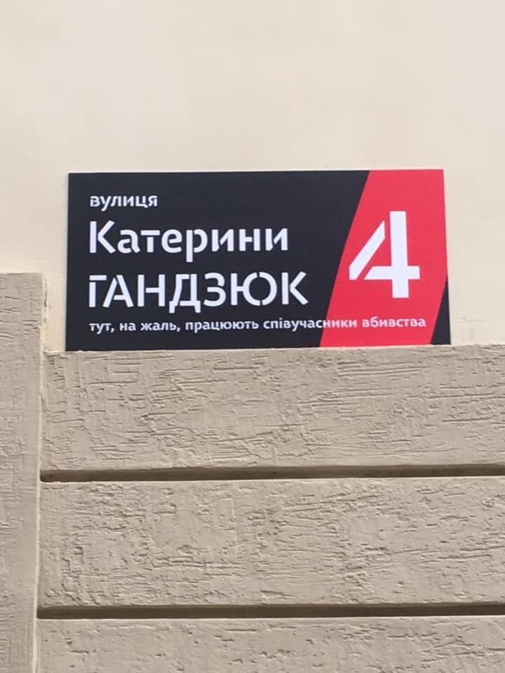 Табличка про загиблу активістку