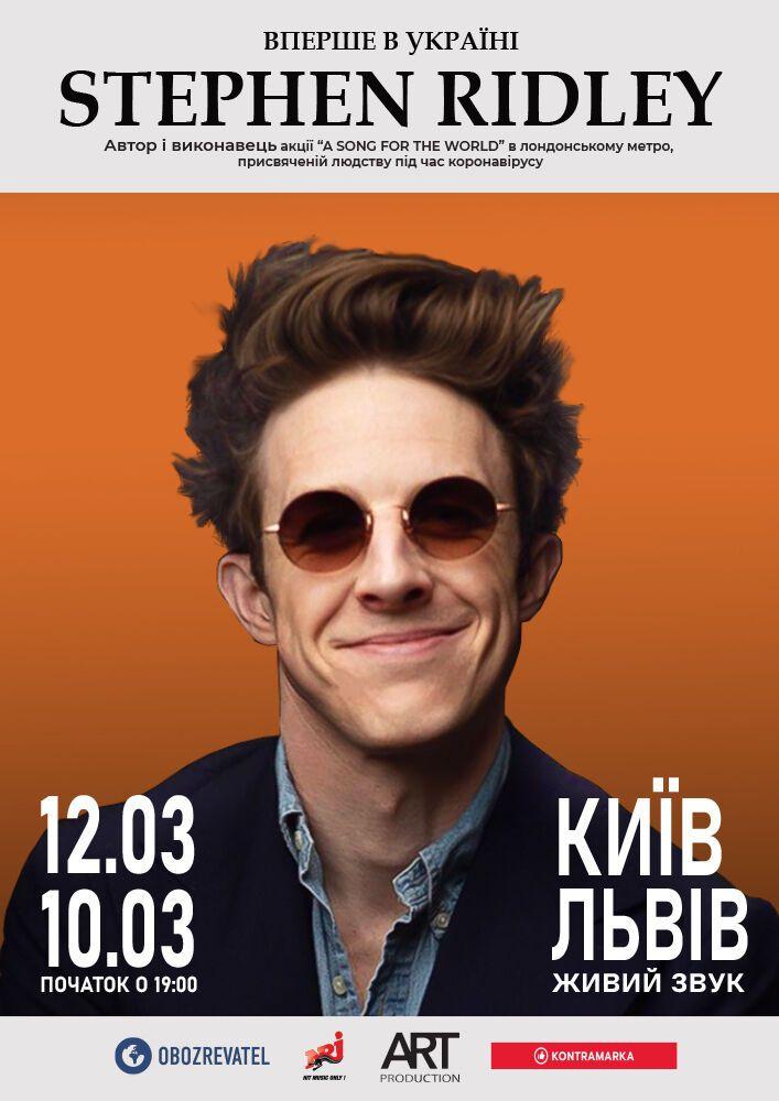 Стивен Ридли впервые выступит в Украине