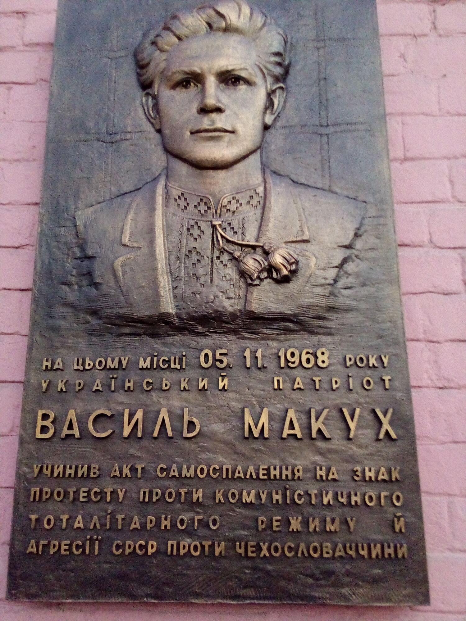 Мемориальная доска Василию Макуху в Киеве по улице Крещатик 27а
