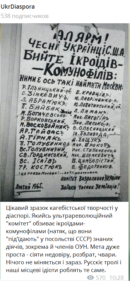 Фейк КДБ про українців