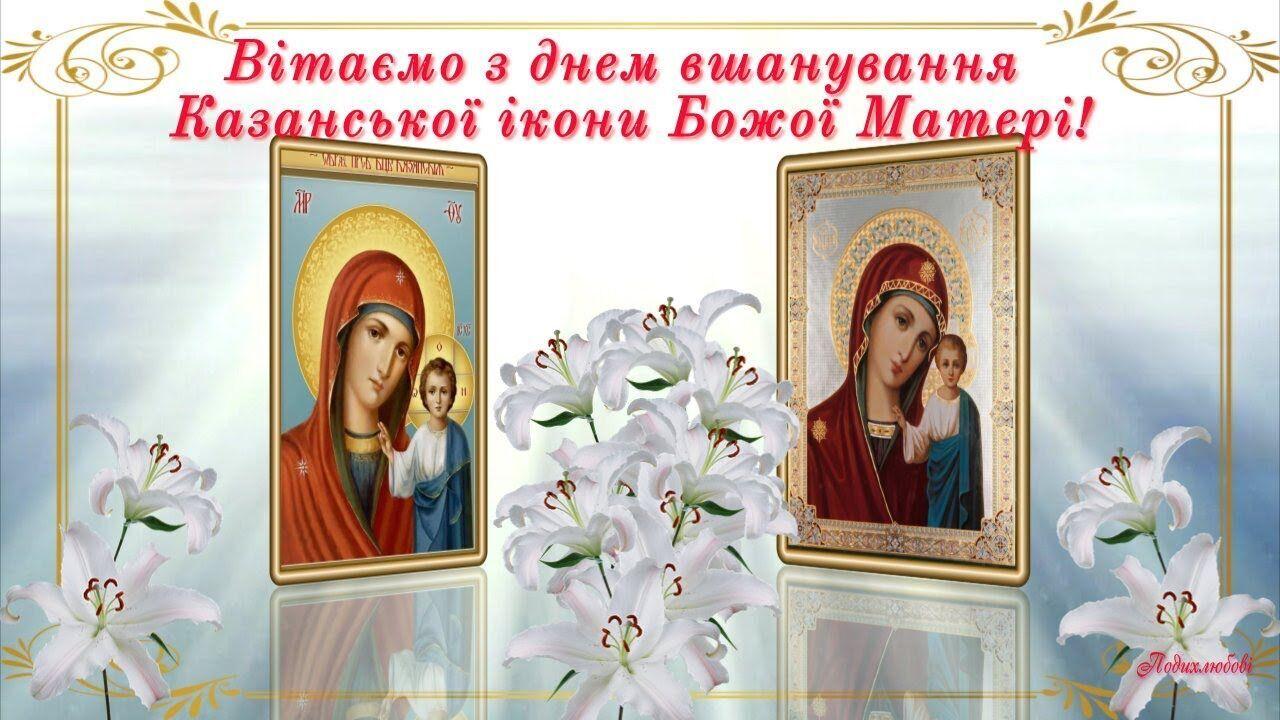 Листівка в День Казанської ікони Божої матері