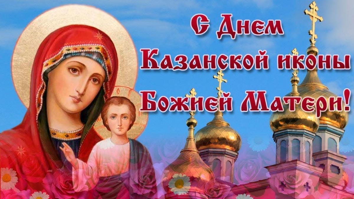 Картинка в День Казанської ікони Божої матері