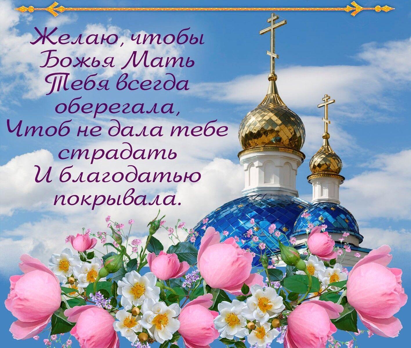 Побажання в День Казанської ікони Божої матері